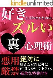 ズルい裏心理術[恋愛][合コン][職場恋愛][婚活][恋愛心理学][モテたい]: 好きな女性に好きと言わせる