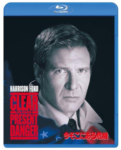 今そこにある危機 スペシャル・エディション [Blu-ray]