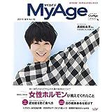 MyAge 2019 夏号 (集英社ムック)