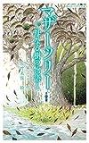 マザーツリー: 母なる樹の物語 (静山社ペガサス文庫)