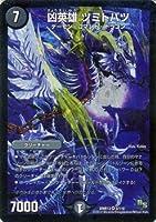 デュエルマスターズ 凶英雄 ツミトバツ(ベリーレア) / 龍解ガイギンガ(DMR13)/ ドラゴン・サーガ/シングルカード