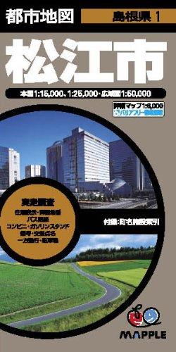 都市地図 島根県 松江市 (地図 | マップル)