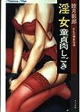 淫女童貞肉しごき  / 睦月 影郎 のシリーズ情報を見る