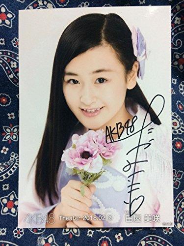生写真直筆サイン 証明シール付 AKB48 研究生 田屋美咲 月別 2018.02