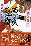 源氏豆腐 縄のれん福寿4 (祥伝社文庫)