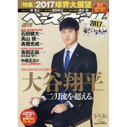 週刊ベースボール 2017年 1/9・16合併号 [雑誌]