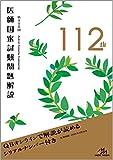 第112回 医師国家試験問題解説 (クエスチョン・バンク)