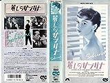麗しのサブリナ [VHS]