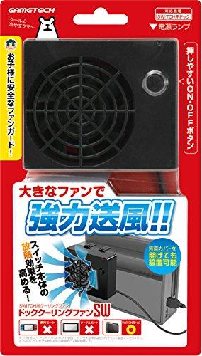 ニンテンドースイッチ用クーリングファン『ドッククーリングファンSW』 - Switch...
