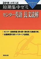 大学入試短期集中ゼミセンター英語長文読解 2018―10日あればいい!