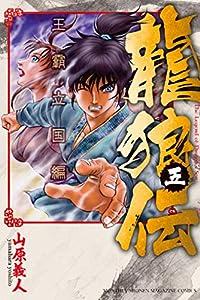 龍狼伝 王霸立国編(5) (月刊少年マガジンコミックス)
