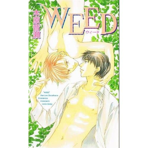 WEED (ビーボーイノベルズ)の詳細を見る