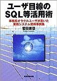 ユーザ目線のSQL等活用術-事務系オラクルユーザが書いた業務システム習得事例集