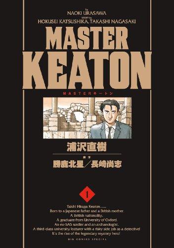 MASTERキートン 1 完全版 (ビッグコミックススペシャル)の詳細を見る