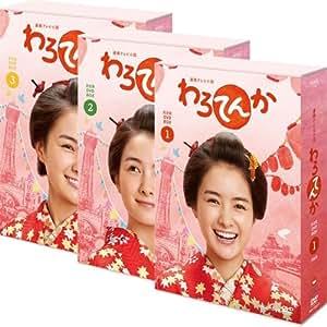 連続テレビ小説 わろてんか 完全版 DVD-BOX 全3巻セット