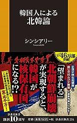 韓国人による北韓論 (扶桑社新書)
