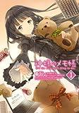 神様のメモ帳 3 (電撃コミックス)
