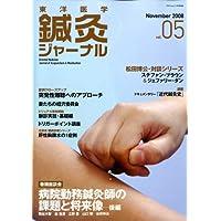 東洋医学鍼灸ジャーナル 2008年 11月号 [雑誌]