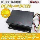 DC-DC コンバーター 変換器 変圧器 DC24V→DC12V 30A ACC電源付 デコデコ 変換 コンバーター
