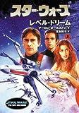 スター・ウォーズレベル・ドリーム―STAR WARS THE NEW JEDI ORDER (上巻) (ヴィレッジブックス―LUCAS BOOKS)