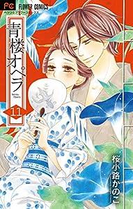 青楼オペラ(11) (フラワーコミックス)