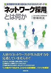 「ネットワーク採用」とは何か