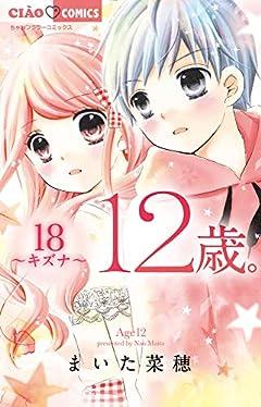 12歳。18 ~キズナ~ 限定版 (ちゃおフラワーコミックス)