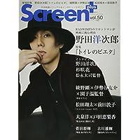 Screen+プラス vol.50 (スクリーン特編版)
