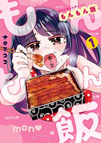 もんもん飯(1) (ヤングマガジンコミックス)