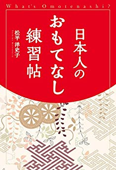 [松平洋史子]の日本人のおもてなし練習帖