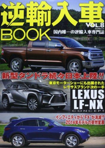 逆輸入車BOOK vol.8 新型トヨタ・タンドラ続々日本上陸!!/注目の新型SUV「レク (ぶんか社ムック)
