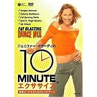 ジェニファー・ガラーディの10ミニッツ・エクササイズ 効率よくやせるための5つのダンス 10 Minute Solution:Fat Blasting Dance Mix