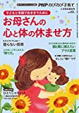 お母さんの心と体の休ませ方 2018年 08 月号 [雑誌]: PHP のびのび子育て 増刊