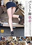 パンスト脚執着 F-FACTORY/妄想族 [DVD]