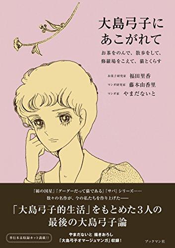 大島弓子にあこがれて~お茶をのんで、散歩をして、修羅場をこえて、猫とくらす 福田里香