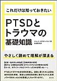 これだけは知っておきたいPTSDとトラウマの基礎知識
