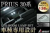 プリウス 30系 ルームランプ ZVW30 室内灯 LED ジャストフィット 専用設計