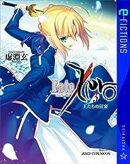 Fate/Zero 3 王たちの狂宴 (星海社 e-FICTIONS)