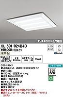 オーデリック ベースライト 【XL 501 024B4D】 店舗・施設用照明 テクニカルライト 【XL501024B4D】
