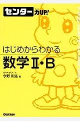 はじめからわかる数学II・B (センター力UP!) 単行本