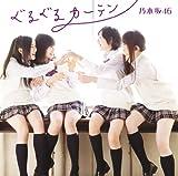 ぐるぐるカーテンC(DVD付) 画像