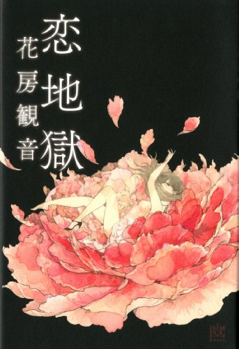 恋地獄 (幽BOOKS)の詳細を見る