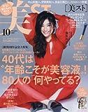持てちゃうサイズ美ST(ビスト) 2017年 10 月号 [雑誌]: 美ST(ビスト) 増刊