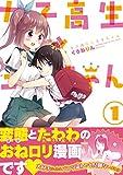 女子高生と王子ちゃん: 1 (百合姫コミックス)