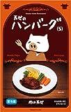 肉の万世 ハンバーグ(S)