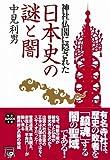 神社仏閣に隠された日本史の謎と闇 (宝島SUGOI文庫) 画像