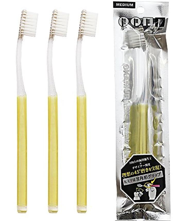 知的上院議員耐久オカムラ(OKAMURA) スモールヘッド 先細 歯ブラシ 3本セット イエロー
