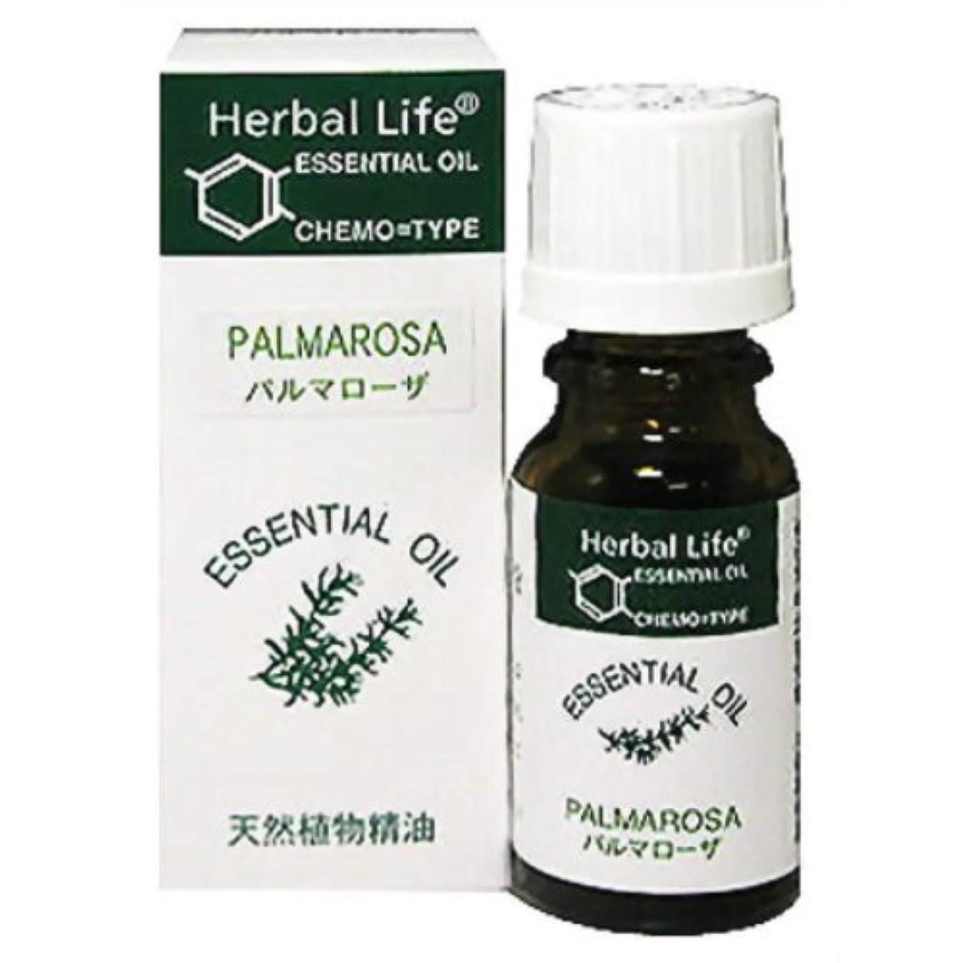 鼻浮く縫い目Herbal Life パルマローザ 10ml