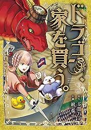 ドラゴン、家を買う。 3巻 (ブレイドコミックス)