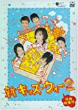新キッズ・ウォー2 DVD-BOX[DVD]